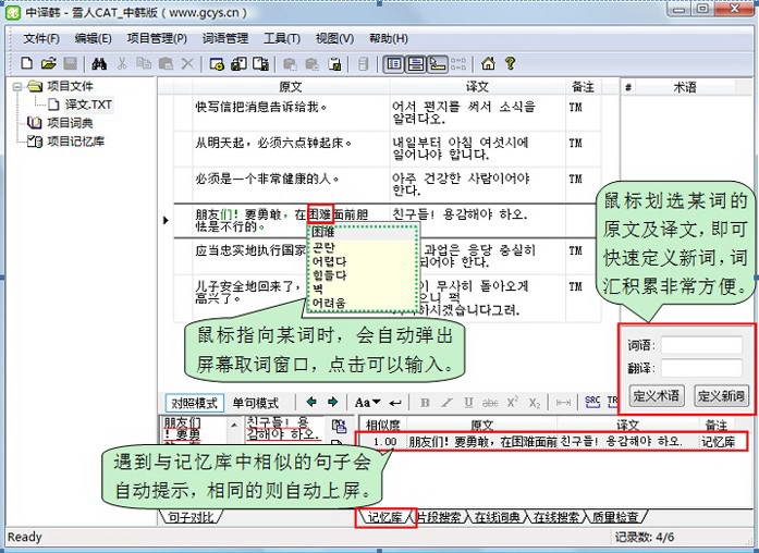 雪人计算机辅助翻译(CAT) 中文-韩语版截图1