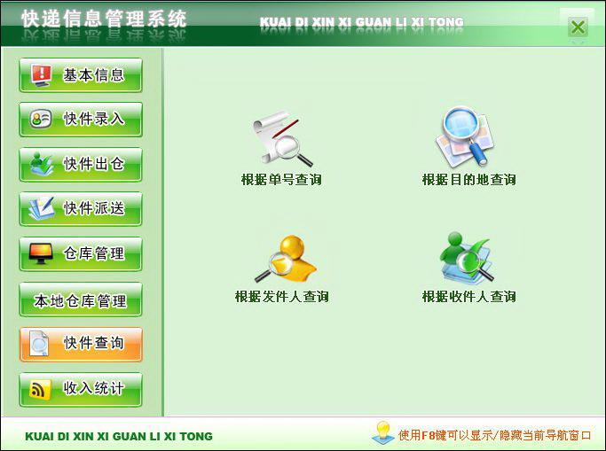 宏达快递信息管理系统 绿色版截图1