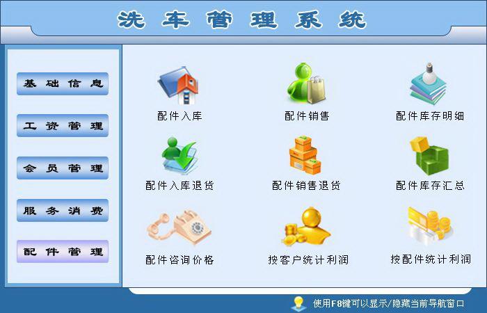 宏达洗车管理系统 单机版截图1