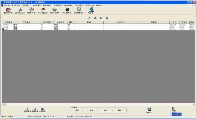 奕盛企业生产管理系统截图2
