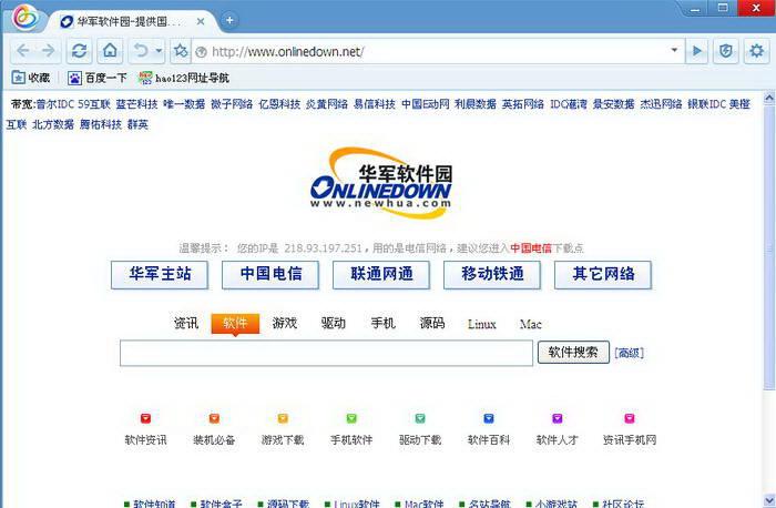 百度浏览器标准版截图2