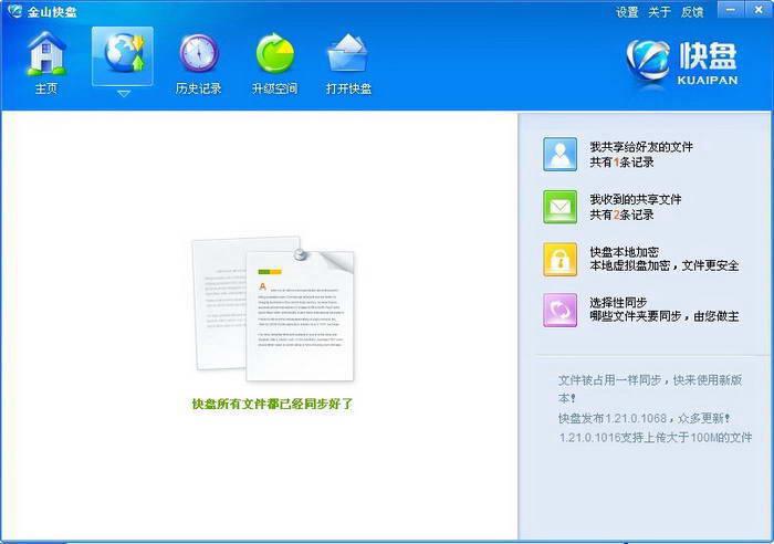 金山快盘 For Mac截图2