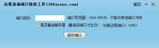 远程桌面端口修改工具截图1