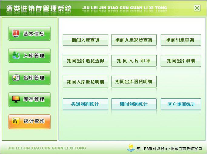 宏达酒类进销存管理系统 绿色版截图1