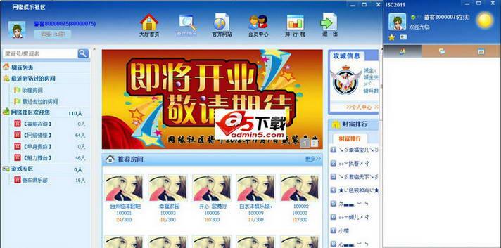 网缘社区多人视频KTV聊天系统截图1