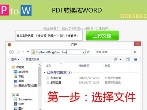 奇迹PDF转换成WORD转换器2013免费版