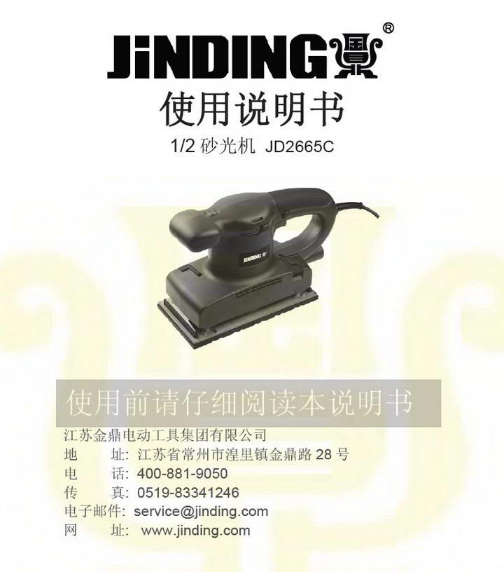 金鼎JD2665C砂光机说明书截图1