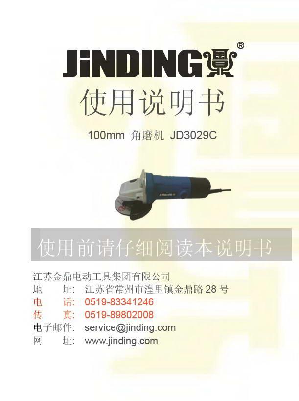 金鼎JD3029C角磨机说明书截图1