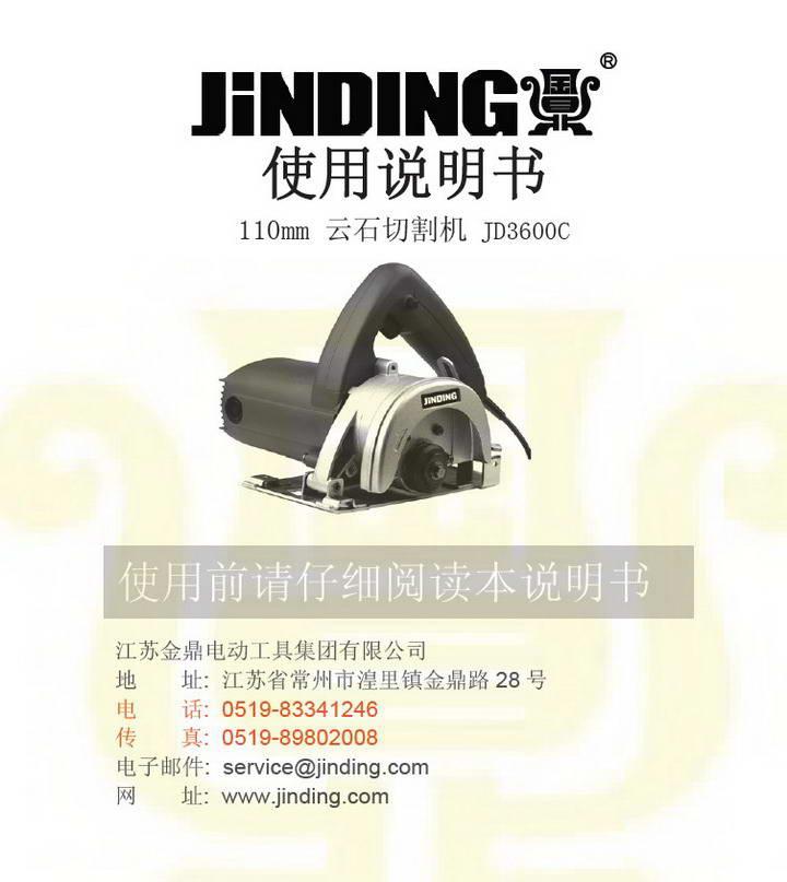 金鼎JD3600C云石切割机说明书截图1