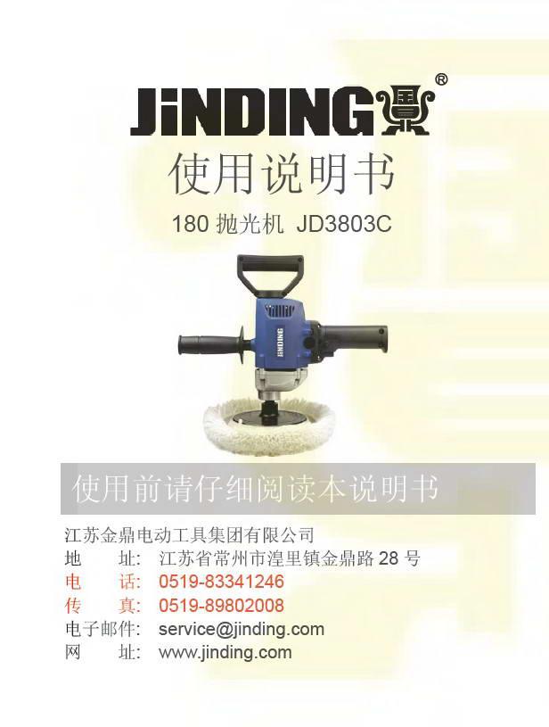 金鼎JD3803抛光机使用说明书截图1
