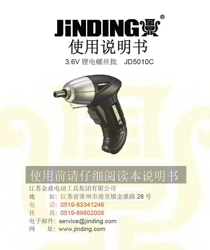 金鼎JD5010C锂电螺丝批说明书截图1
