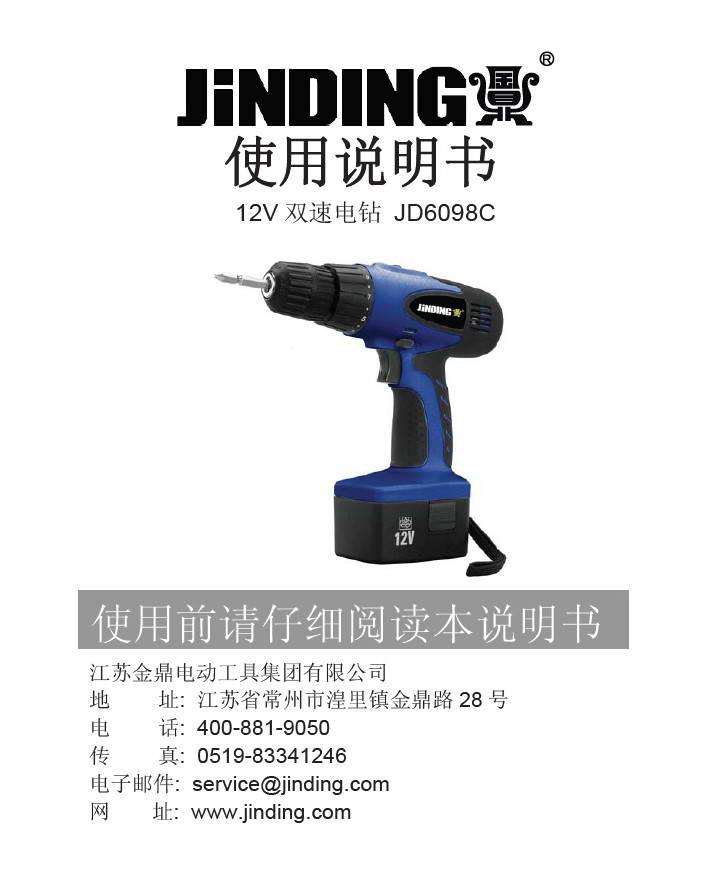 金鼎JD6098C双速电钻说明书截图1