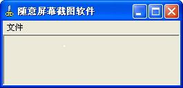 随意屏幕截图软件截图2