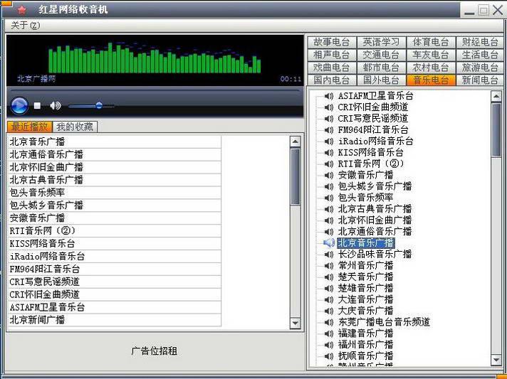 红星网络收音机截图1