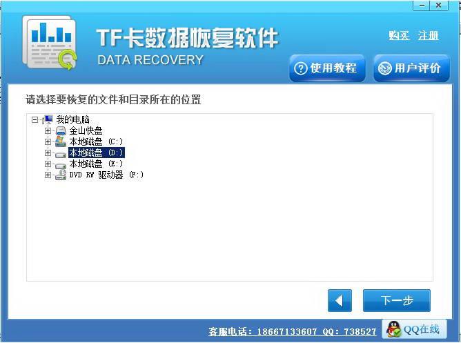 TF卡数据恢复软件截图1