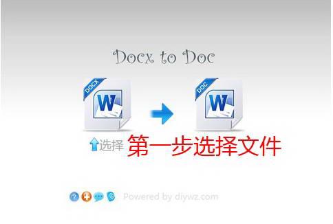 奇迹DOCX转DOC转换器 2013 免费版截图1