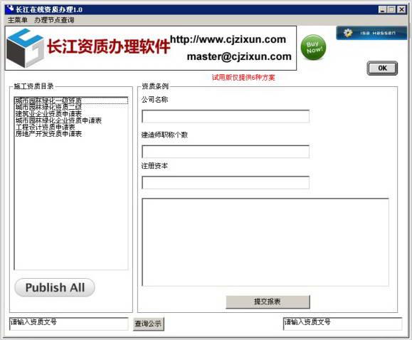 长江建筑资质在线办理软件截图1
