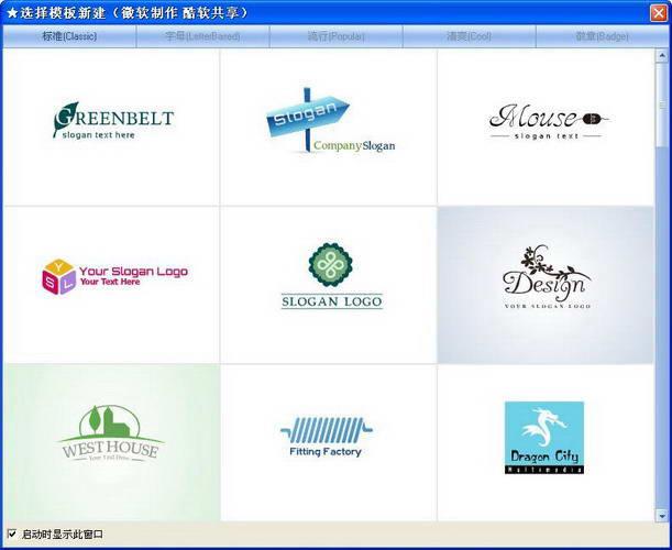 硕思logo设计师 个人版截图1
