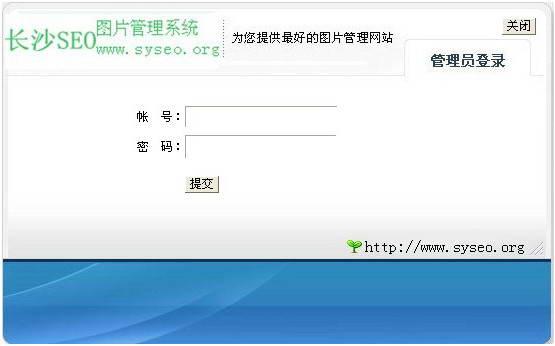 长沙SEO网站图片管理系统截图1