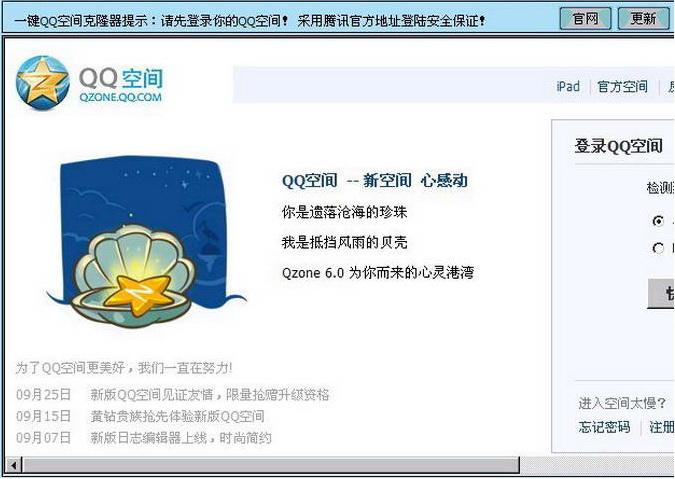 QQ空间说说批量删除软件截图1