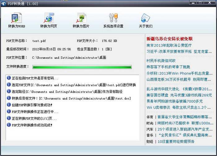 PDF转换通截图1