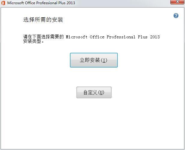 Microsoft Office 2010截图1