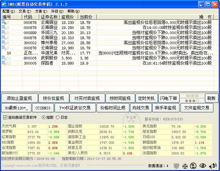 SNB股票自动交易软件截图2