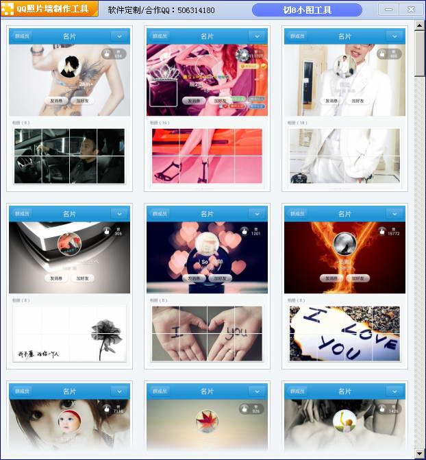 QQ名片照片墙专用制作工具截图1