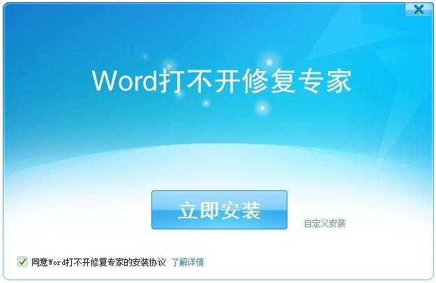 Word打不开修复专家截图1