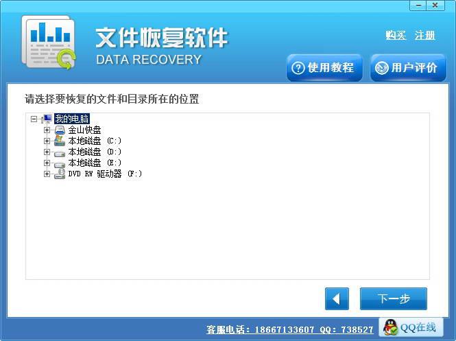 龙腾Recuva数据恢复软件截图1