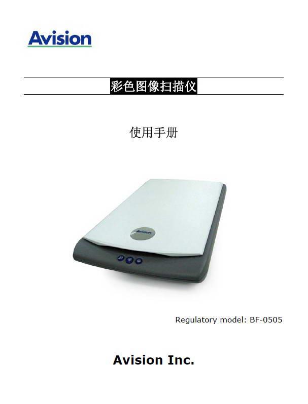 虹光BF-0505扫描仪说明书截图1