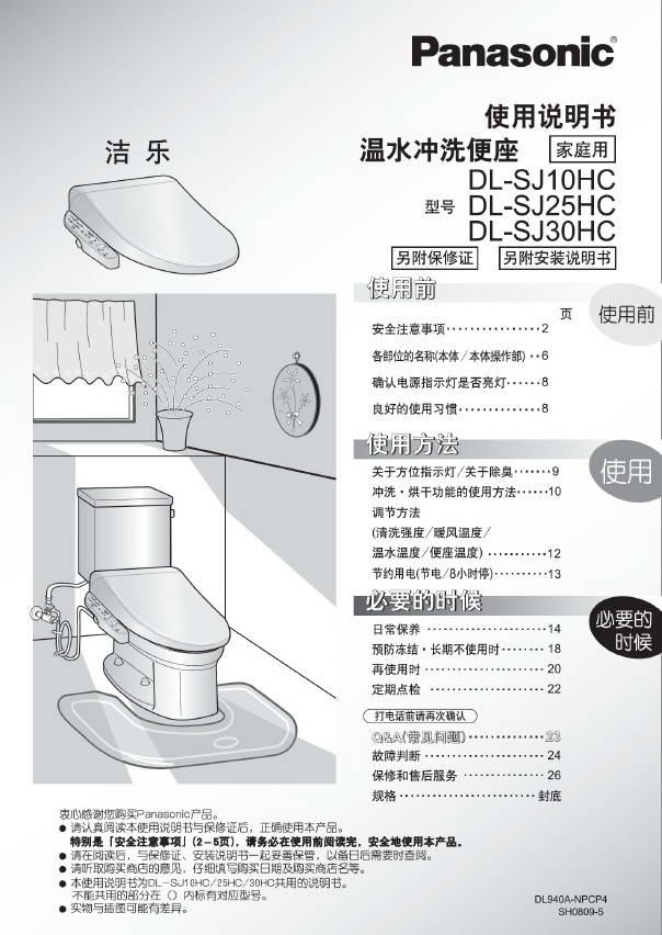 松下DL-SJ30HC智能插座使用说明书截图1