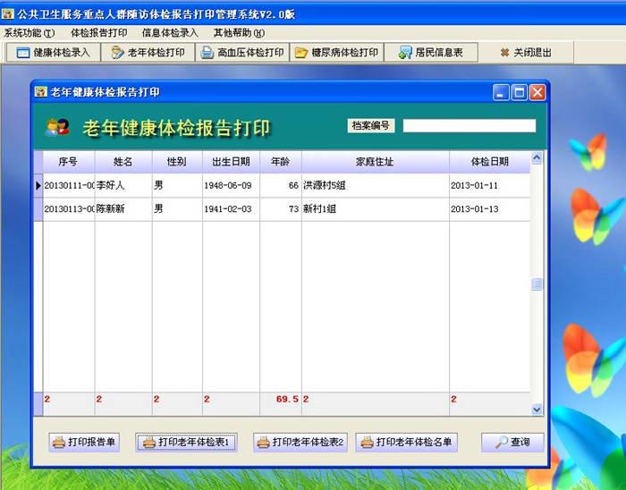 居民健康体检报告管理系统截图1