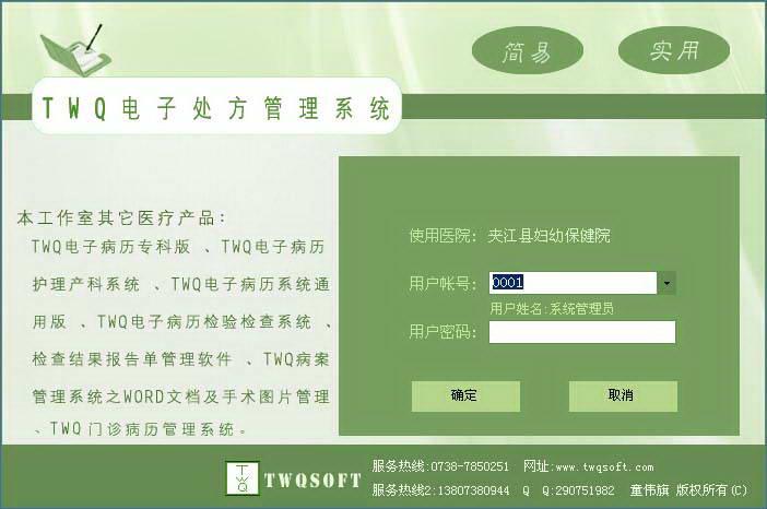 TWQ电子处方管理系统截图1