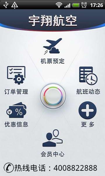 宇翔航服手机客户端 For Android截图1