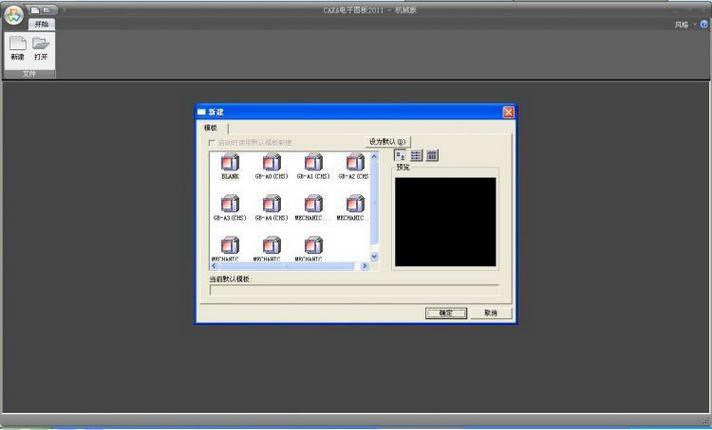 CAXA CAD电子图板截图1