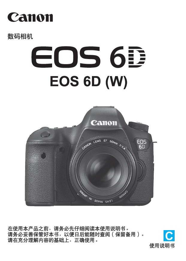 佳能EOS 6D数码相机说明书