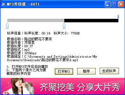 MP3剪切器-6471截图1
