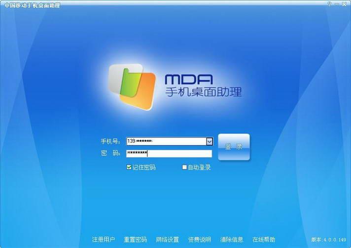 中国移动手机桌面助理截图1