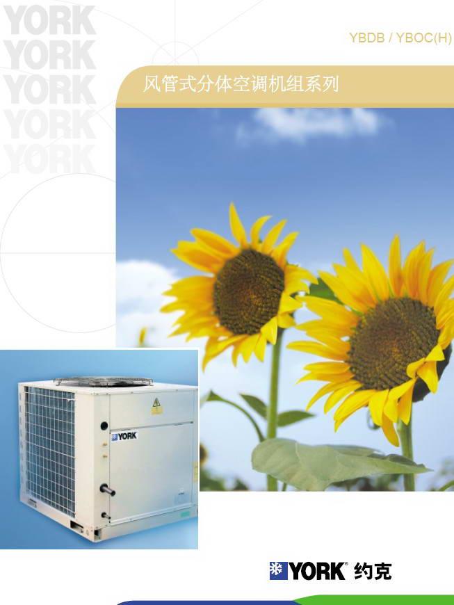 约克YBDB60中央空调技术手册截图1