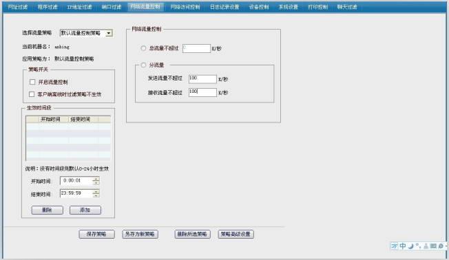 安秉网盾局域网限速软件 免费版截图1