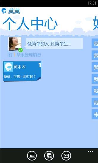 手机飞信 for windows phone8截图1
