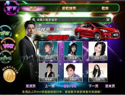 k歌show