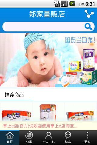 郑家量贩店 For Android截图1