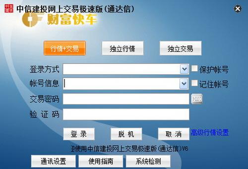 中信建投网上交易极速版截图1