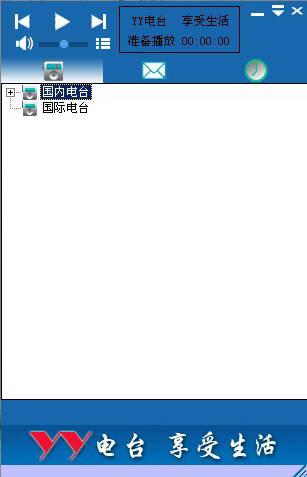 YY电台截图1