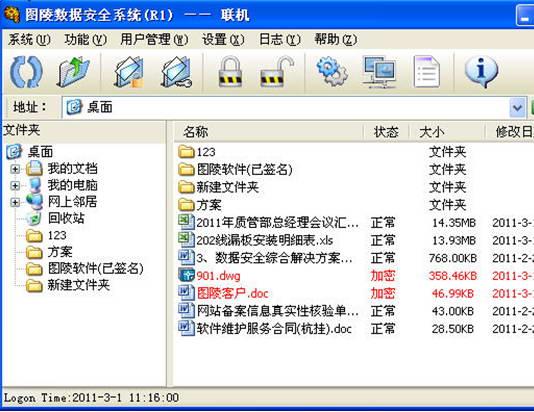 图纸加密软件(文档加密)截图1