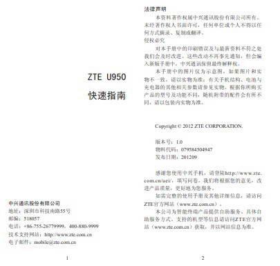 中兴ZTE U950手机说明书截图1