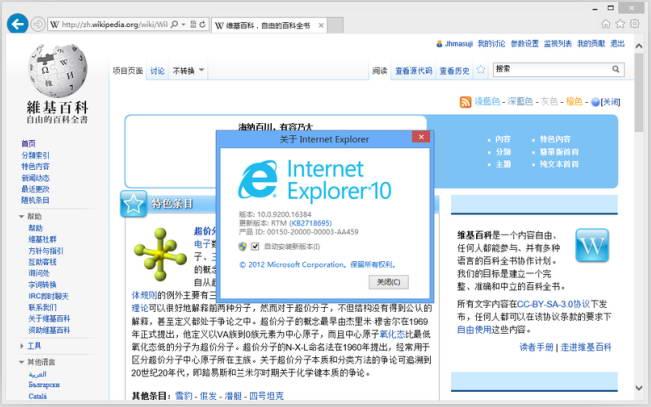 IE10 Internet Explorer For Win7 繁体中文版截图1