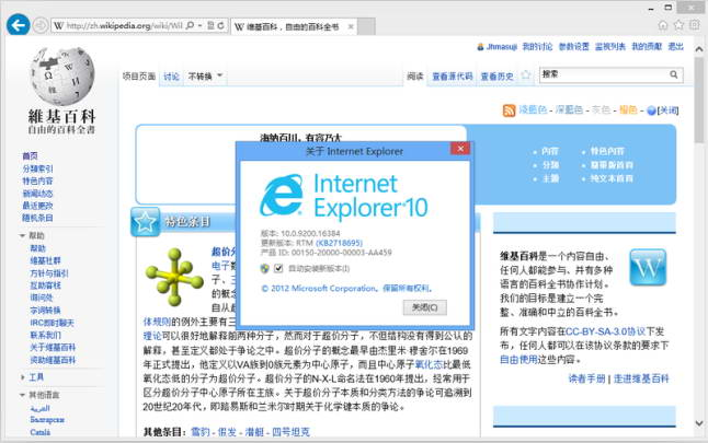 IE10 Internet Explorer截图1